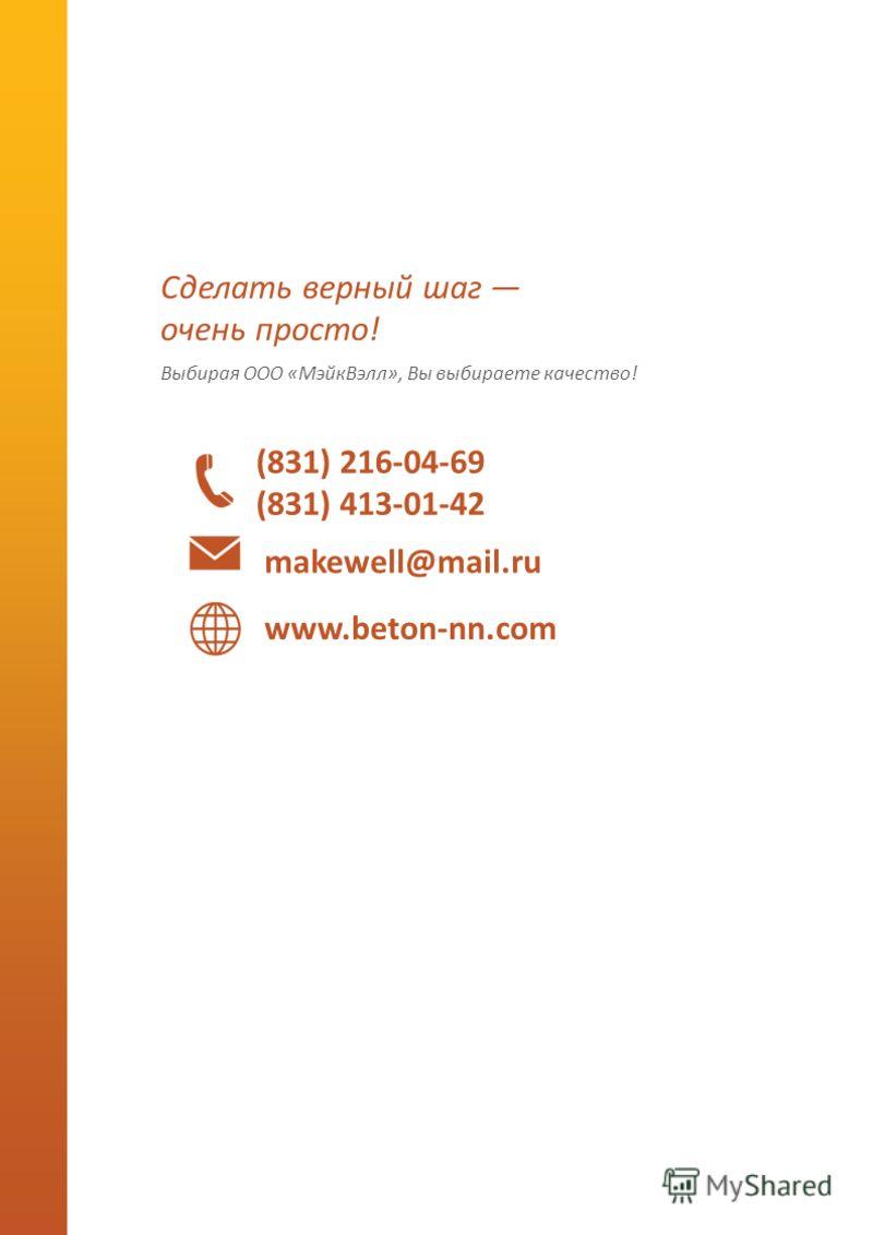 Сделать верный шаг очень просто! Выбирая ООО «МэйкВэлл», Вы выбираете качество! (831) 216-04-69 (831) 413-01-42 makewell@mail.ru www.beton-nn.com