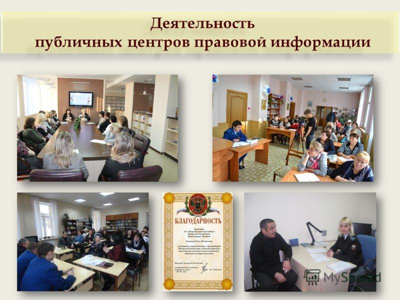 Деятельность публичных центров правовой информации Деятельность публичных центров правовой информации