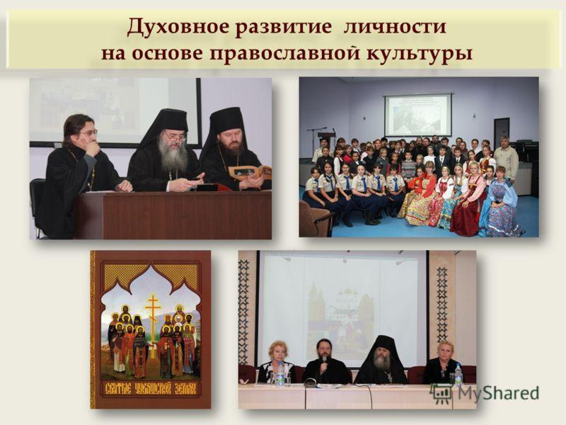 Духовное развитие личности на основе православной культуры Духовное развитие личности на основе православной культуры