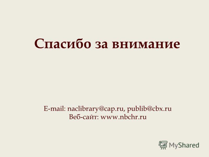 Спасибо за внимание E-mail: naclibrary@cap.ru, publib@cbx.ru Веб-сайт: www.nbchr.ru