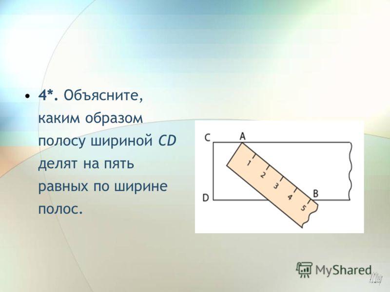 4*. Объясните, каким образом полосу шириной CD делят на пять равных по ширине полос.
