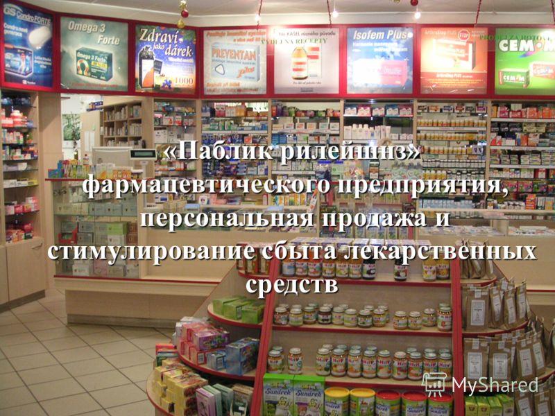 «Паблик рилейшнз» фармацевтического предприятия, персональная продажа и фармацевтического предприятия, персональная продажа и стимулирование сбыта лекарственных средств