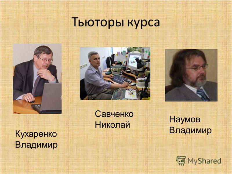 Тьюторы курса Кухаренко Владимир Савченко Николай Наумов Владимир