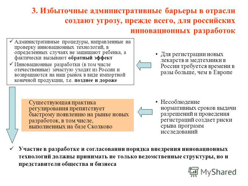 3. Избыточные административные барьеры в отрасли создают угрозу, прежде всего, для российских инновационных разработок Участие в разработке и согласовании порядка внедрения инновационных технологий должны принимать не только ведомственные структуры,