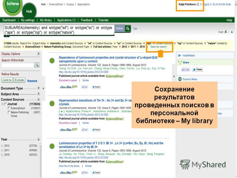 Сохранение результатов проведенных поисков в персональной библиотеке – My library