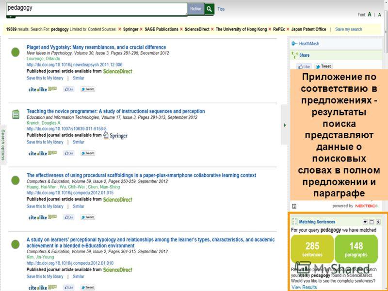Приложение по соответствию в предложениях - результаты поиска представляют данные о поисковых словах в полном предложении и параграфе