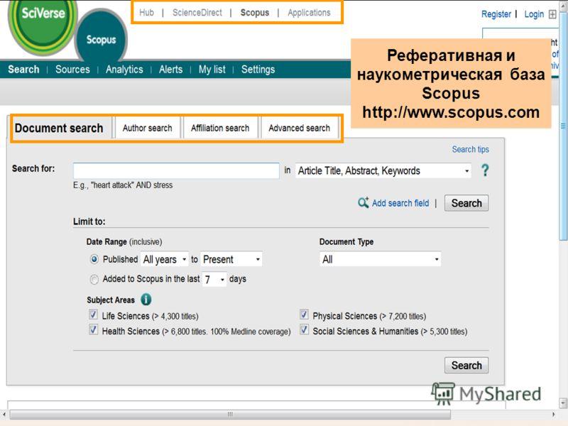 Реферативная и наукометрическая база Scopus http://www.scopus.com