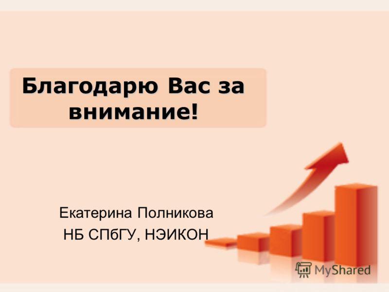 Благодарю Вас за внимание! Екатерина Полникова НБ СПбГУ, НЭИКОН