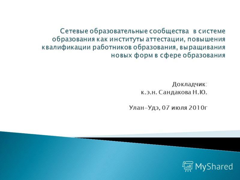 Докладчик: к.э.н. Сандакова Н.Ю. Улан-Удэ, 07 июля 2010г