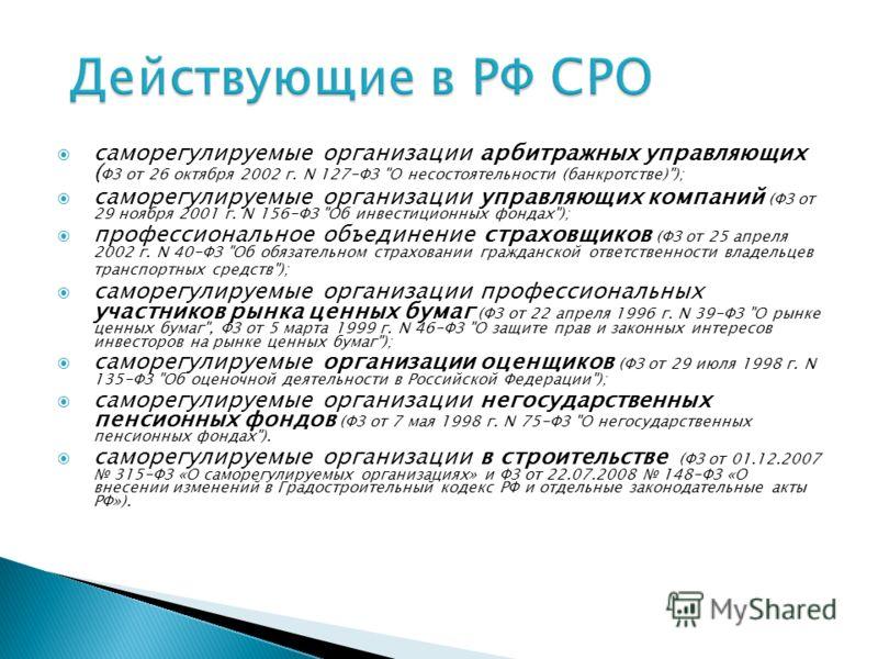 саморегулируемые организации арбитражных управляющих ( ФЗ от 26 октября 2002 г. N 127-ФЗ