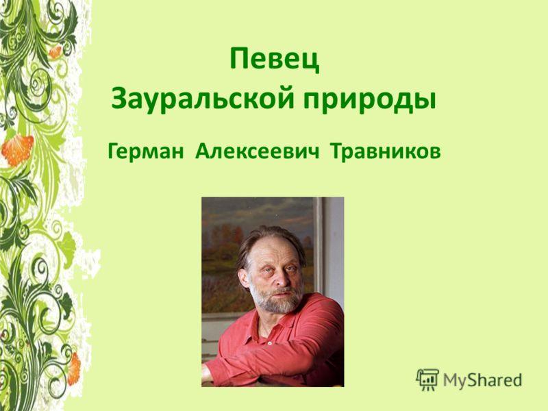 Певец Зауральской природы Герман Алексеевич Травников