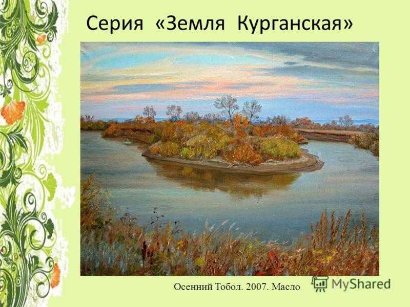 Серия «Земля Курганская» Осенний Тобол. 2007. Масло