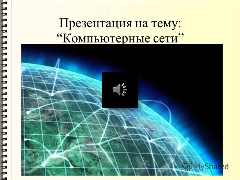 Презентация на тему: Компьютерные сети