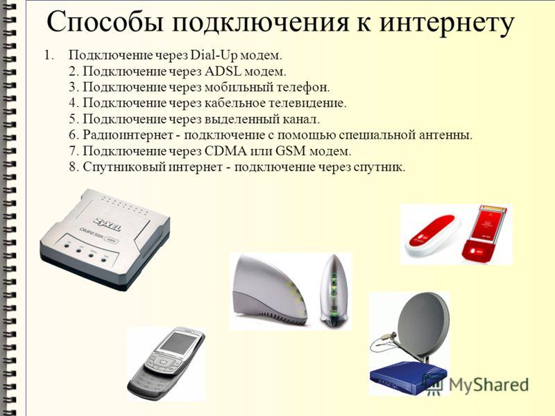 Инструкция подключению к интернету телефонов