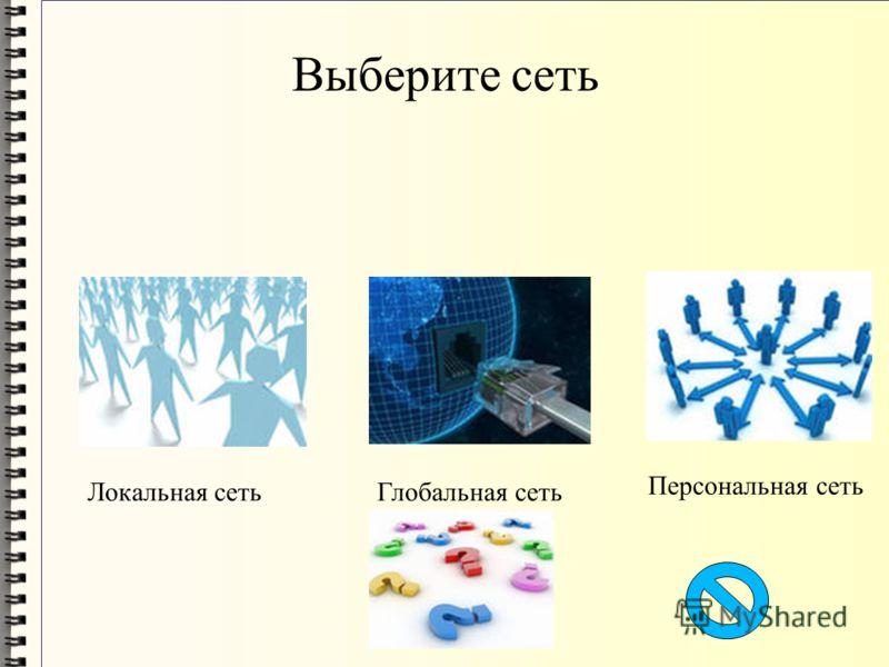 Выберите сеть Локальная сетьГлобальная сеть Персональная сеть