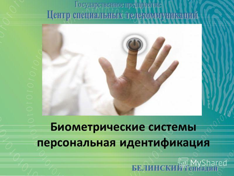 Биометрические системы персональная идентификация