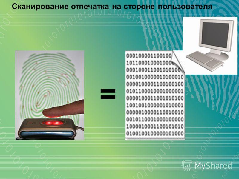 Сканирование отпечатка на стороне пользователя =
