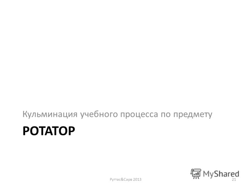 РОТАТОР Кульминация учебного процесса по предмету Руттас&Сарв 201321