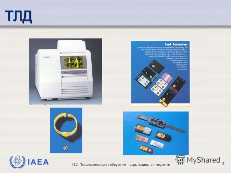 IAEA 13.2: Профессиональное облучение – меры защиты от излучения 16 ТЛД