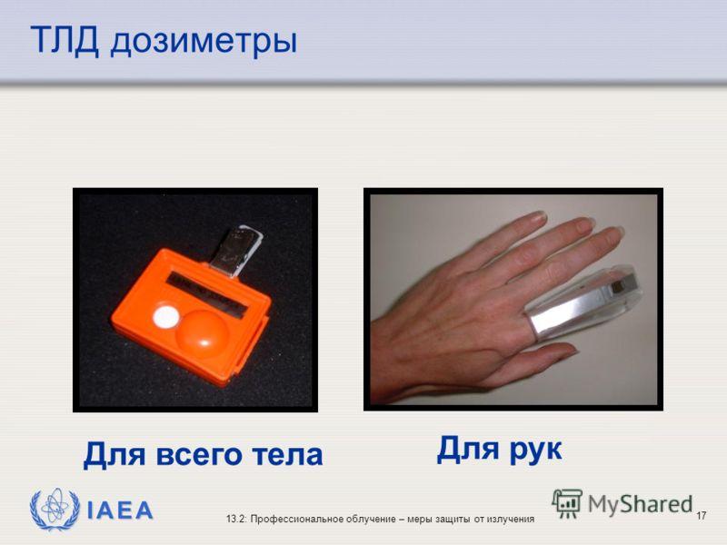 IAEA 13.2: Профессиональное облучение – меры защиты от излучения 17 ТЛД дозиметры Для всего тела Для рук