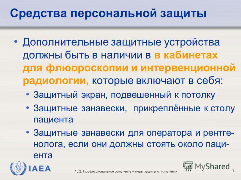 IAEA 13.2: Профессиональное облучение – меры защиты от излучения 9 Средства персональной защиты Дополнительные защитные устройства должны быть в наличии в в кабинетах для флюороскопии и интервенционной радиологии, которые включают в себя: Защитный эк