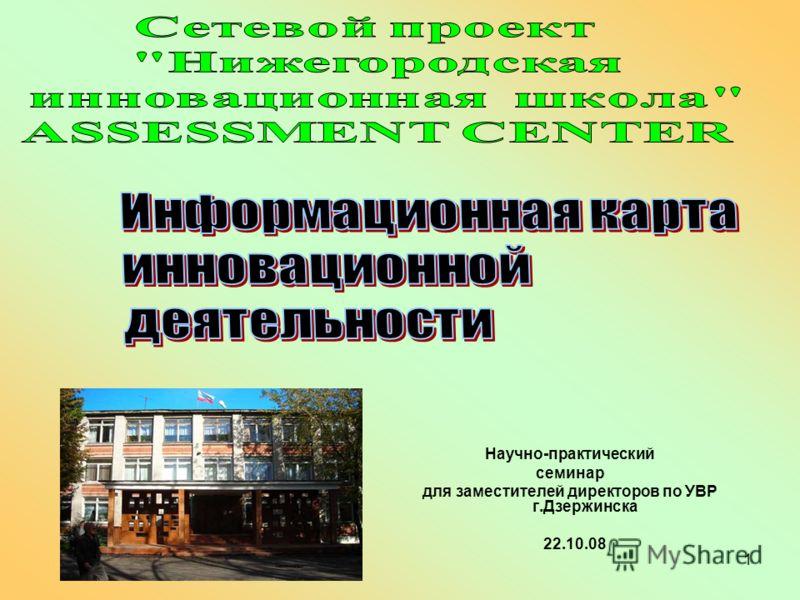 1 Научно-практический семинар для заместителей директоров по УВР г.Дзержинска 22.10.08