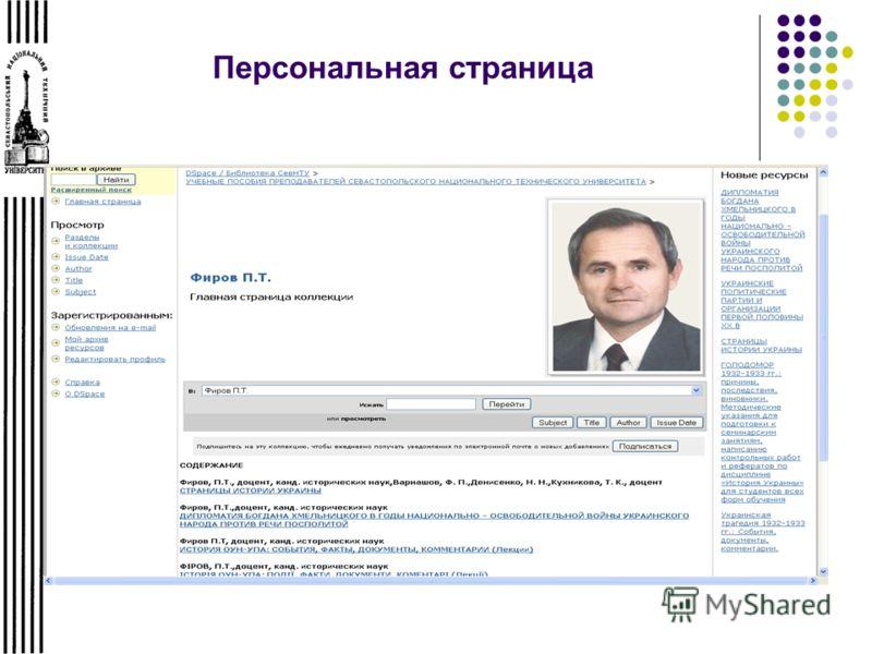 Персональная страница