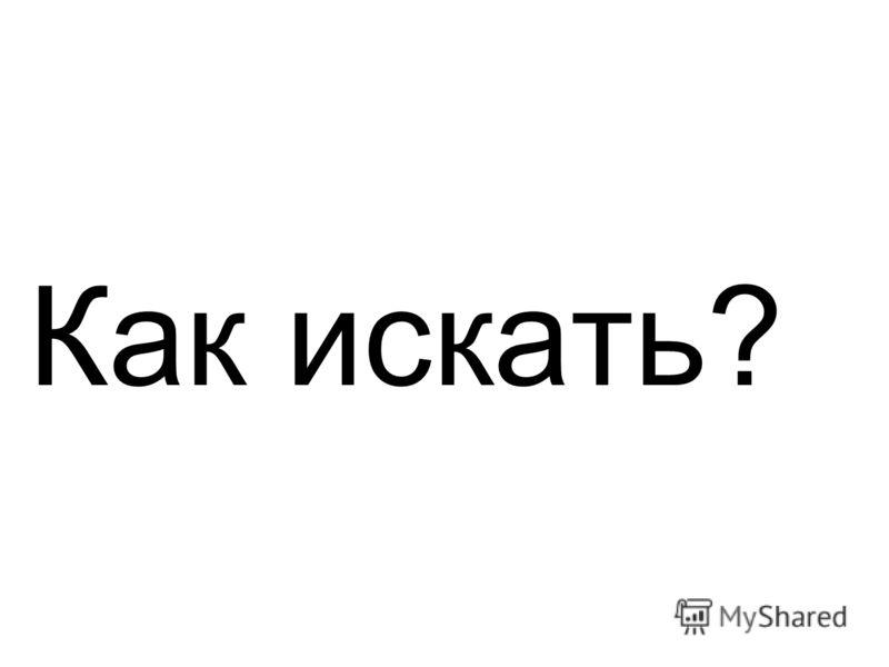 Как искать?
