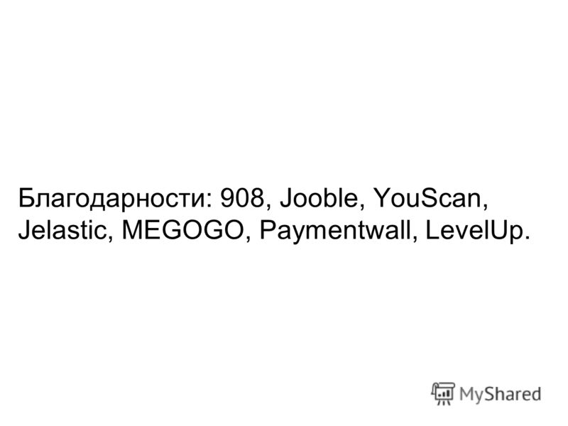 Благодарности: 908, Jooble, YouScan, Jelastic, MEGOGO, Paymentwall, LevelUp.