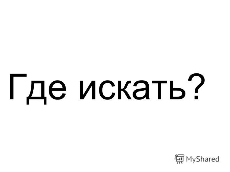Где искать?