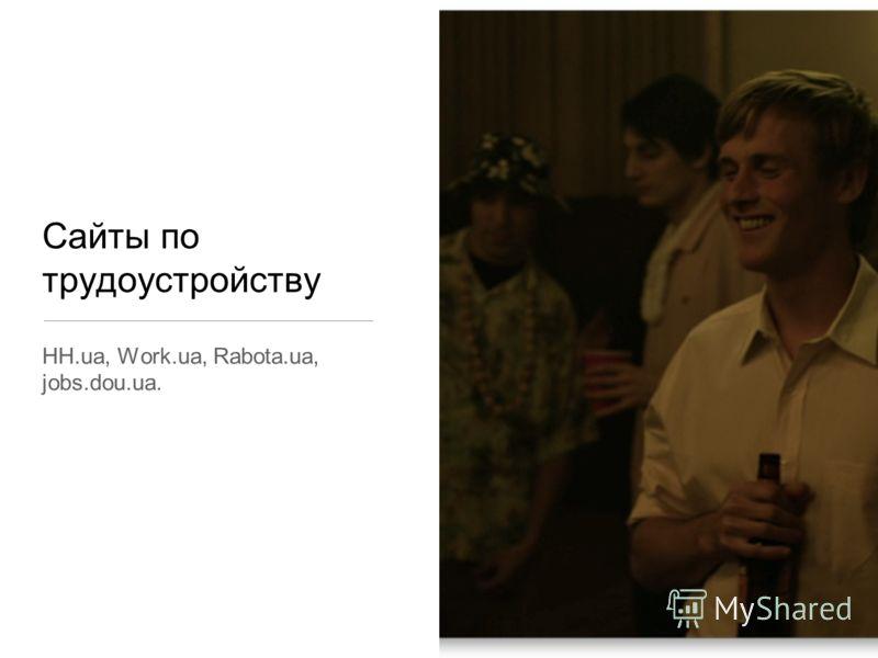 Сайты по трудоустройству HH.ua, Work.ua, Rabota.ua, jobs.dou.ua.
