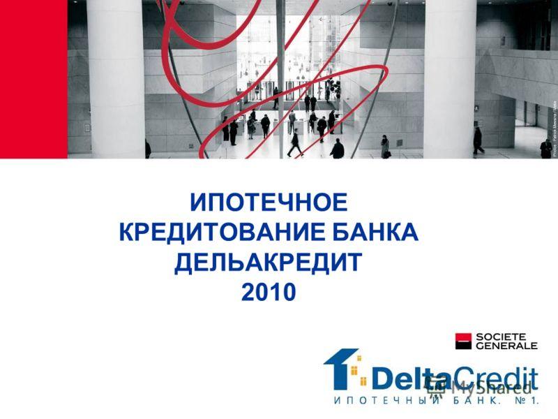 ИПОТЕЧНОЕ КРЕДИТОВАНИЕ БАНКА ДЕЛЬАКРЕДИТ 2010