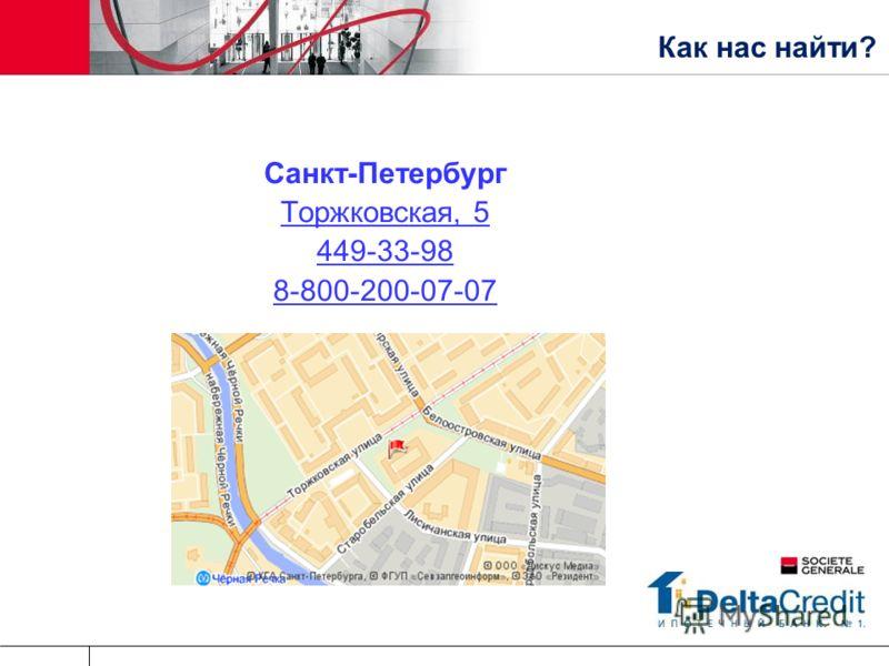 Санкт-Петербург Торжковская, 5 449-33-98 8-800-200-07-07 Как нас найти?