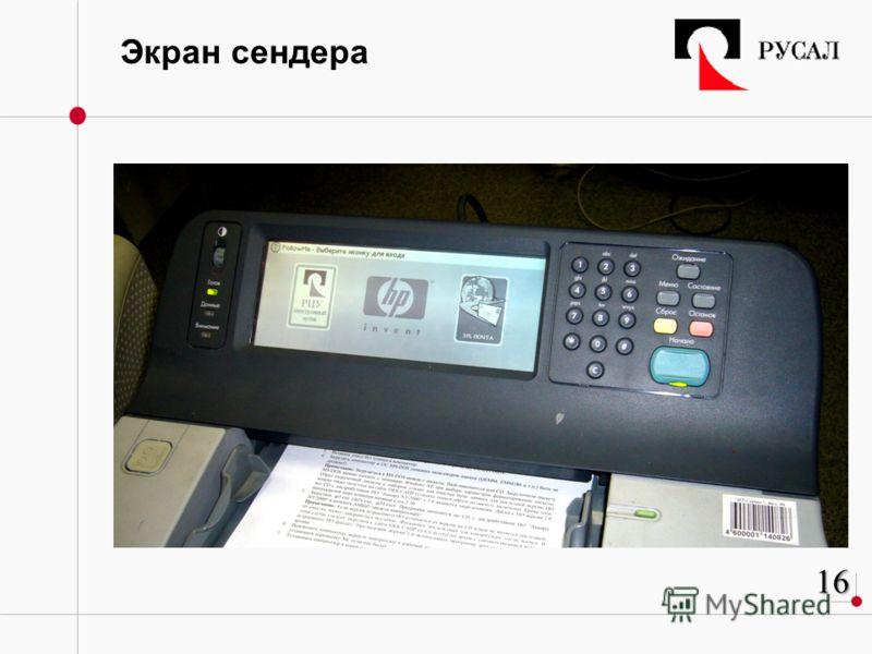 Экран сендера 16161616