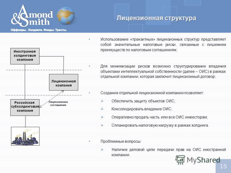 14 Финансовая структура Ключевые критерии выбора иностранной юрисдикции для создания финансовой компании Законодательство, позволяющее обеспечить защиту прав внешних кредиторов; Наличие действующего налогового соглашения с Россией; Минимальный уровен