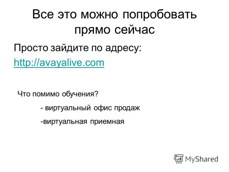 Все это можно попробовать прямо сейчас Просто зайдите по адресу: http://avayalive.com Что помимо обучения? - виртуальный офис продаж -виртуальная приемная
