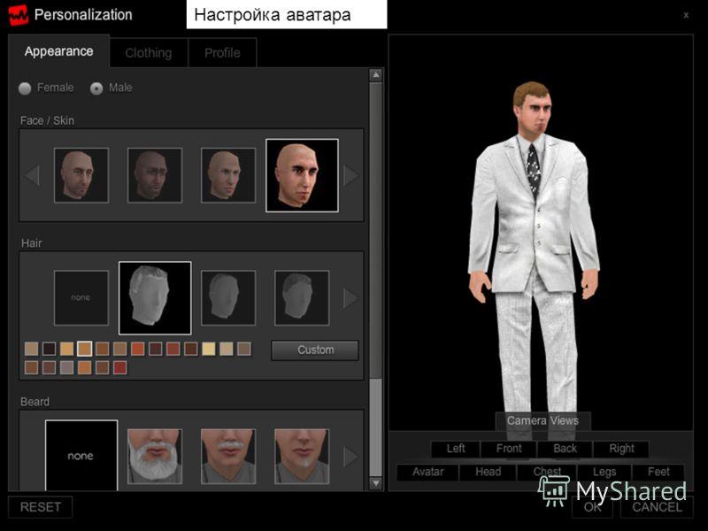 5 Настройка аватара
