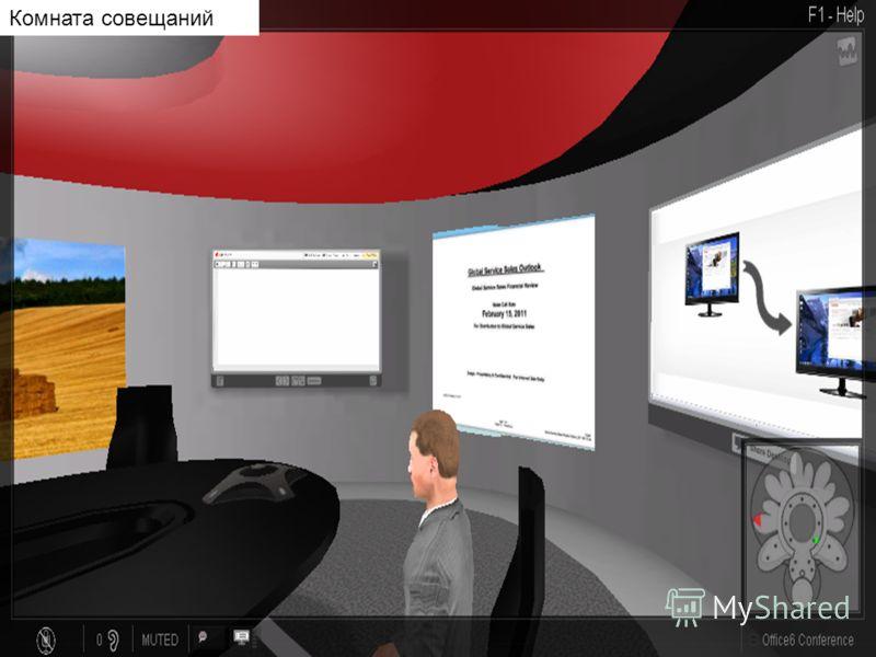 web.alive 9 Комната совещаний