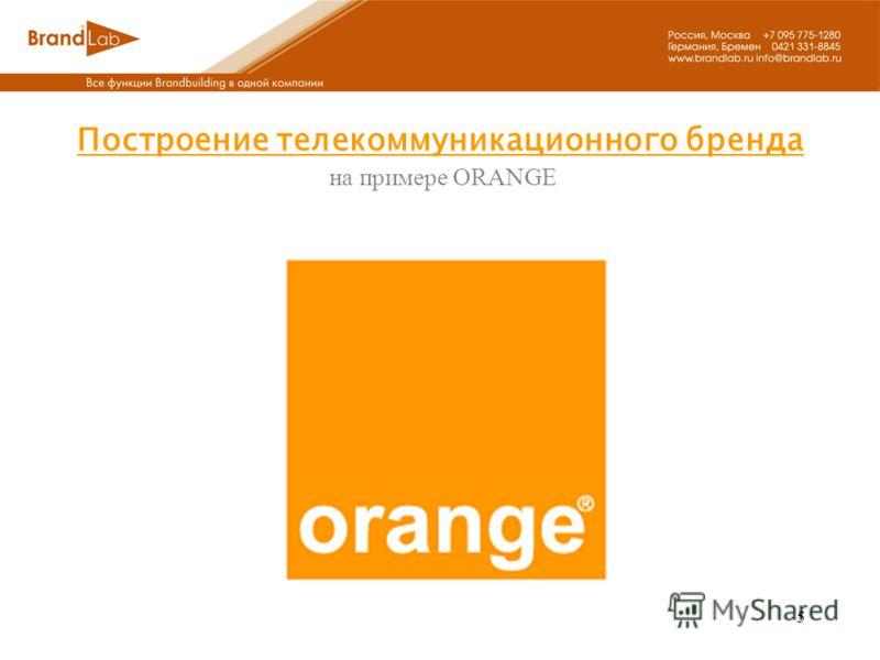 5 Построение телекоммуникационного бренда на примере ORANGE