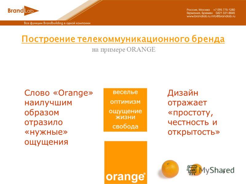 9 Слово «Orange» наилучшим образом отразило «нужные» ощущения Построение телекоммуникационного бренда на примере ORANGE веселье оптимизм ощущение жизни свобода Дизайн отражает «простоту, честность и открытость»