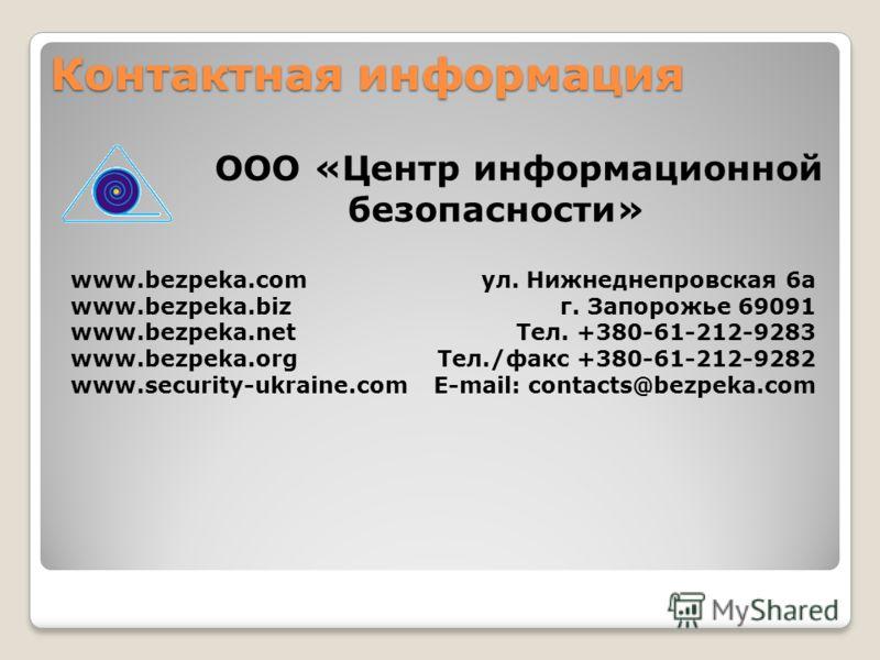 Контактная информация ООО «Центр информационной безопасности» www.bezpeka.com www.bezpeka.biz www.bezpeka.net www.bezpeka.org www.security-ukraine.com ул. Нижнеднепровская 6а г. Запорожье 69091 Тел. +380-61-212-9283 Тел./факс +380-61-212-9282 E-mail: