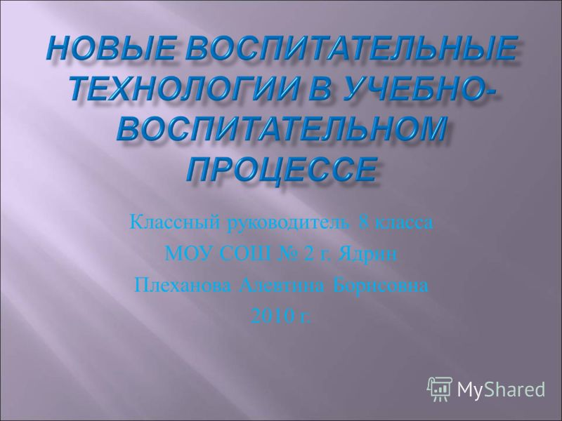 Классный руководитель 8 класса МОУ СОШ 2 г. Ядрин Плеханова Алевтина Борисовна 2010 г.