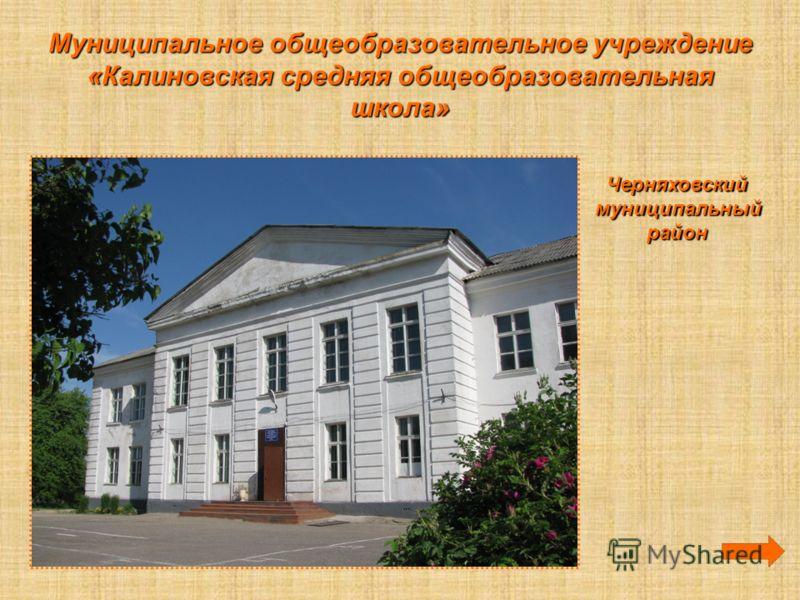 Муниципальное общеобразовательное учреждение «Калиновская средняя общеобразовательная школа» Черняховский муниципальный муниципальныйрайон