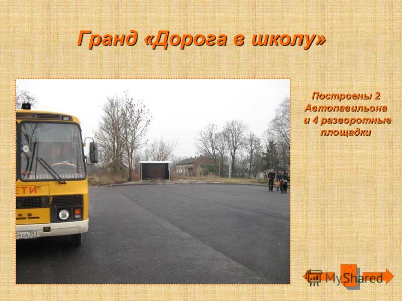 Гранд «Дорога в школу» Построены 2 Автопавильона и 4 разворотные и 4 разворотныеплощадки