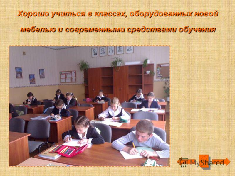 Хорошо учиться в классах, оборудованных новой мебелью и современными средствами обучения