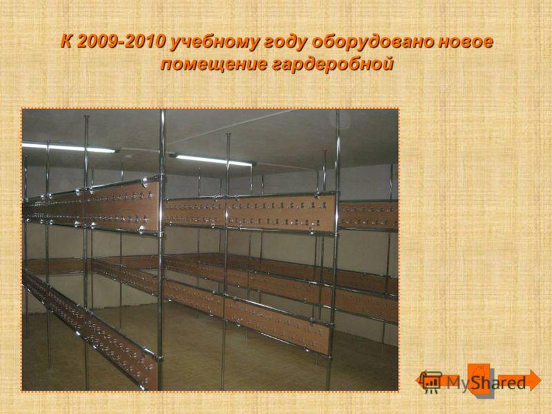 К 2009-2010 учебному году оборудовано новое помещение гардеробной