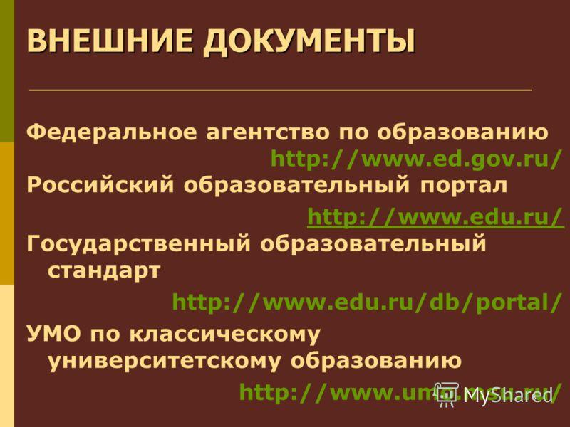 8 ВНЕШНИЕ ДОКУМЕНТЫ Федеральное агентство по образованию http://www.ed.gov.ru/ Российский образовательный портал http://www.edu.ru/ Государственный образовательный стандарт http://www.edu.ru/db/portal/ УМО по классическому университетскому образовани