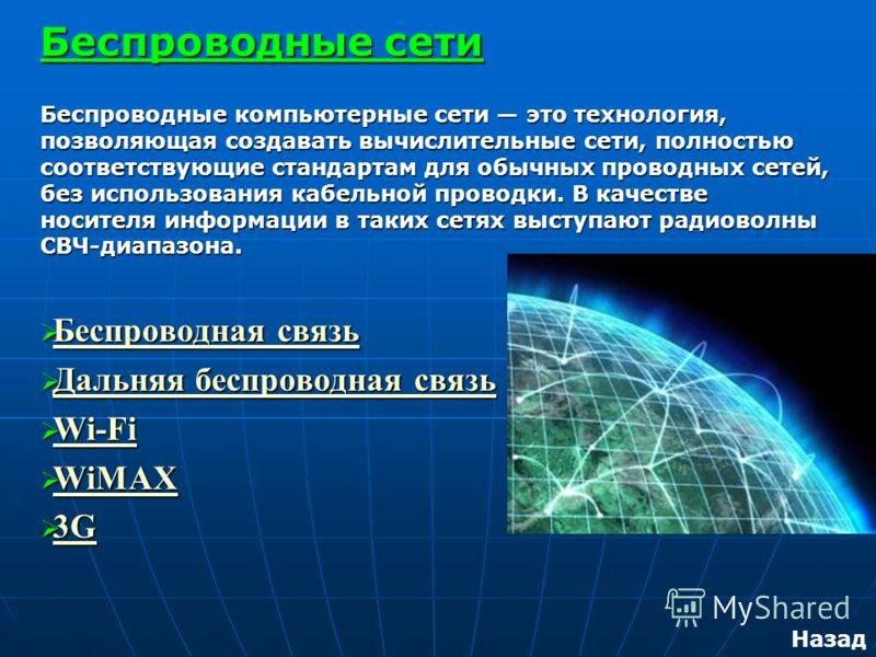 Беспроводные сети Беспроводные компьютерные сети это технология, позволяющая создавать вычислительные сети, полностью соответствующие стандартам для обычных проводных сетей, без использования кабельной проводки. В качестве носителя информации в таких