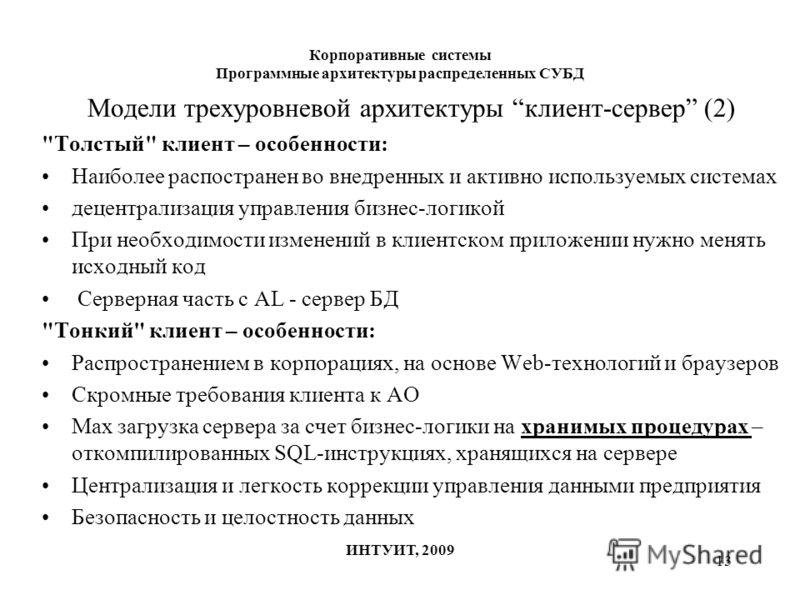 13 Корпоративные системы Программные архитектуры распределенных СУБД ИНТУИТ, 2009 Модели трехуровневой архитектуры клиент-сервер (2)
