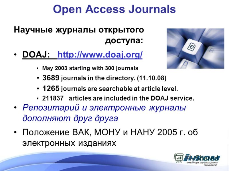 Open Access Journals Научные журналы открытого доступа: DOAJ: http://www.doaj.org/ May 2003 starting with 300 journals 3689 journals in the directory. (11.10.08) 1265 journals are searchable at article level. 211837 articles are included in the DOAJ